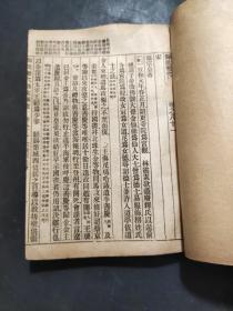 御批历代通鉴辑览 卷66-90  5册线装本
