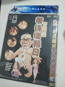 不文教父带你嫖韩日 DVD电影 香港电影 黄霑 周海媚主演
