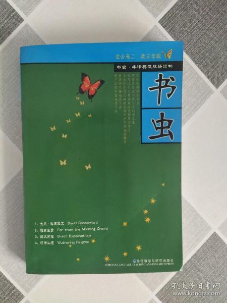 书虫第5级(共6册)