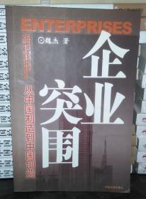 正版现货  企业突围 从中国制造到中国创造 9787800878466