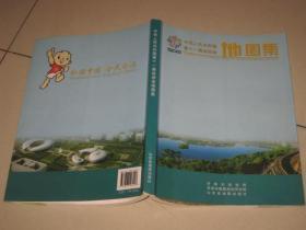 中华人民共和国第十一届运动会 地图集