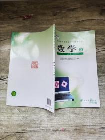 普通高中课程标准实验教科书 数学 必修 5 A版.