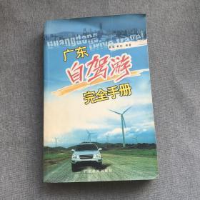 广东自驾游戏完全手册