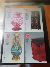 故宫收藏:你应该知道的200件  珐琅器 玻璃器  雕漆  彩绘家具  4本合集