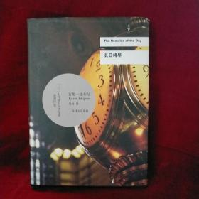 长日将尽/2017年诺贝尔文学奖获得者石黑一雄作品