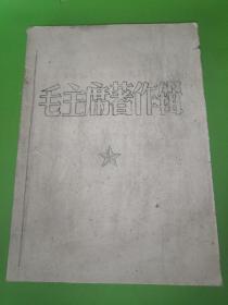 毛主席著作辑   带林彪语录   油印见图