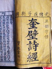 光绪戊子新镌.宝兴堂-重校奎壁诗经 (八卷四册)