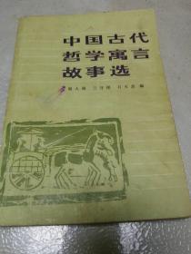中国古代哲学寓言故事选