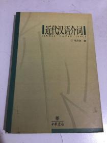 近代汉语介词