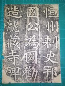 龙藏寺碑额