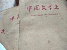 中国文学史1.2.3