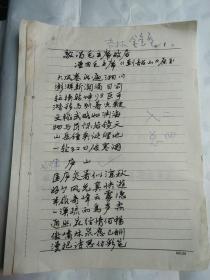 """金意庵""""诗稿信札2页""""中国书法家协会第一、二届理事"""