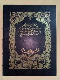 真皮限定本:The Rubaiyat of Omar Khayyam 鲁拜集   Edmund Dulac插图