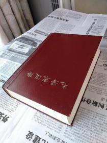 毛泽东选集 (一卷本)  硬精装  繁体竖排版