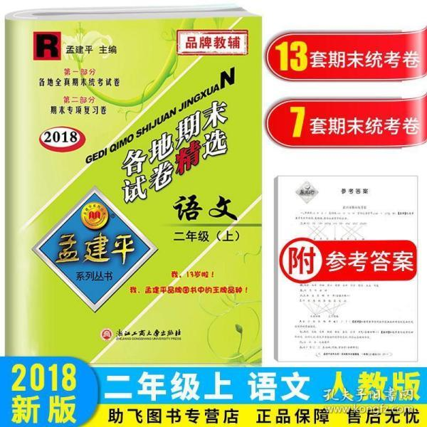 2016年 孟建平系列丛书 各地期末试卷精选:语文(二年级上 R)