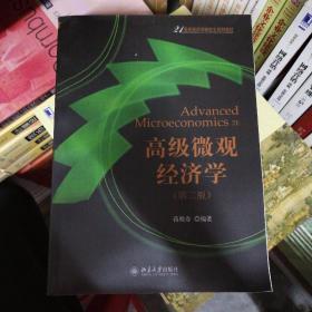 高级微观经济学(第二版)