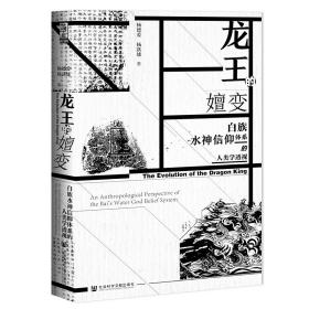 龙王的嬗变:白族水神信仰体系的人类学透视