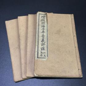 民国 预测占卜术类 「渊海子平」原装四册五卷全,好品