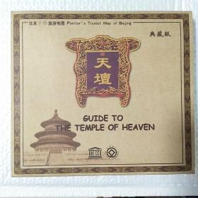 北京手绘旅游地图:天坛,