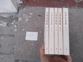 难得好品!编号65 《毛泽东选集》1-5卷全 其中1-4卷为1966年 繁体竖版 第五卷是1977年横排版