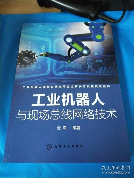 工业机器人与现场总线网络技术