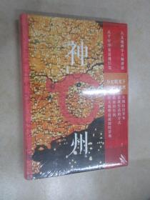 神州历史眼光下的中国地理