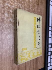 绵阳剧作选・1986