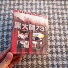 黑太阳 731 VCD