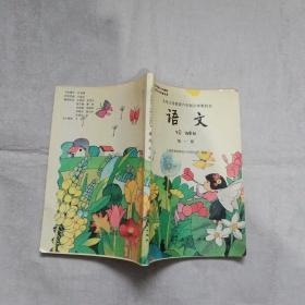 九年义务教育六年制小学教科书 语文 第一册(彩色版)