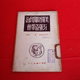 美国财阀政治与强盗帮会(1949.7初版)