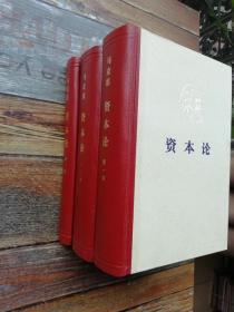 资本论(全三册,1976年1印,精装,近十品)