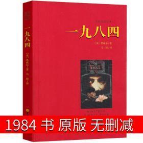 1984书 原版 无删 一九八四书正版乔治·奥威尔著反乌托邦三部曲之一长篇小说外国文学经典世界名著书籍图书非英文版原版