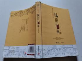 城南旧事:林海音作品菁华集