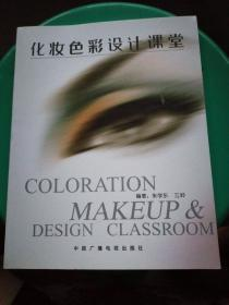 化妆色彩设计课堂