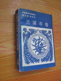 中国民间文学集成:浙江省· 金华市· 兰溪市卷