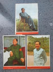 文革时期:毛主席画片三张