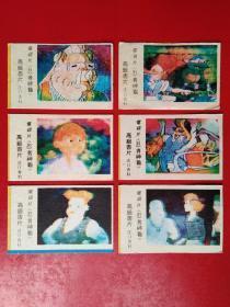 忍者神龟 --- 高级香片,6枚合售   (香片纸,香水纸,香水片,小画片,小卡片,画片)