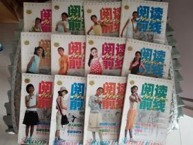 阅读前线 杂志  2005年全年1.2.3.4.5.6.7.8.9.10.11.12.共12册全