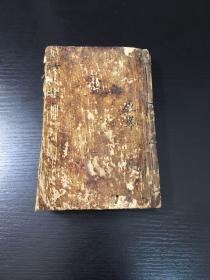 清木刻巾箱本《试律大观》,原套三十二卷八册装,惜存卷一卷二一册