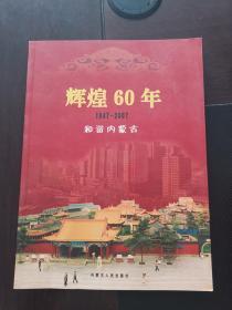 辉煌60年和谐内蒙古1947-2007