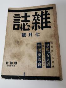 张爱玲研究必备,上海沦陷时期《杂志》张爱玲(红玫瑰与白玫瑰)辜鸿铭(中国女人道),俞平伯俞振飞(听曲梦忆)。