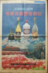 文汇报97庆香港回归一一汾酒广告。汾酒进出口公司,热烈祝贺香港回归。中国山西杏花村汾酒进出口公司香港总经销:中国酒业贸易有限公司。酒文化收藏专题报纸
