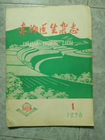 赤脚医生杂志(1976年、1)