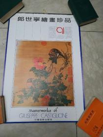 挂历郎世宁绘画珍品1991年