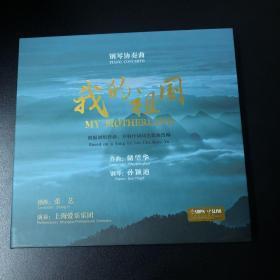 我的祖国/钢琴协奏曲 储望华/孙颖迪/张艺/上海爱乐乐团