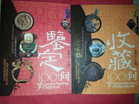 古玩鉴定辨伪1001问+古玩收藏基础知识1001问【彩图版   2本合售   仅印5千册】