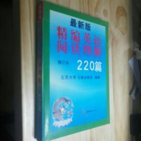 最新版精编英语阅读理解220篇(第二次修订版)