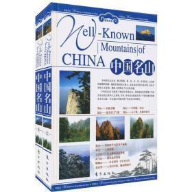 旅游百科:中国名山 上下卷  大16开本精装盒装  包快递费