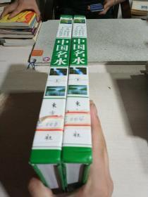 旅游百科:中国名水 上下卷  大16开本精装盒装  包快递费