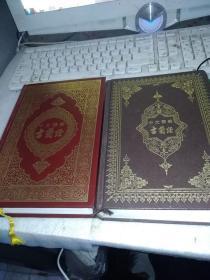 古兰经(精装)2本合售